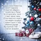 Поздравления на новый год на открытке