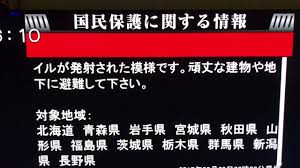 「緊急速報TV 9/15」の画像検索結果