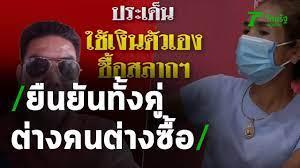 คู่รักถูกลอตเตอรี่โต้ต่างคนต่างซื้อ | 01-06-63 | ข่าวเที่ยงไทยรัฐ - YouTube