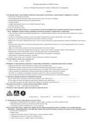 Тест по географии класс с ответами Скачать вариант Контрольная работа по ОБЖ 10 класс по теме Основы