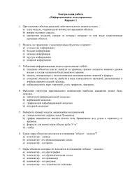 Контрольная работа по теме Моделирование и формализация  9 класс Контрольная работа Информационное моделирование