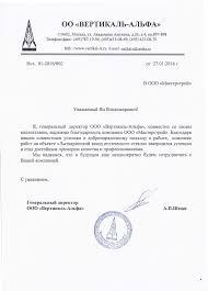 Мастер Строй ООО Вертикаль Альфа  Благодарственное письмо Вертикаль