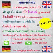 เรียนภาษาเยอรมัน-อังกฤษ