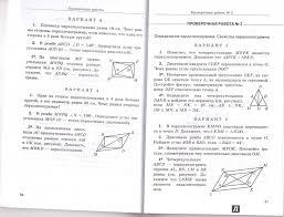 Иллюстрация из для Геометрия класс Дидактические материалы  Иллюстрация 5 из 5 для Геометрия 8 класс Дидактические материалы к учебнику Л