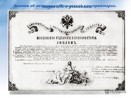 Презентация на тему Я русский композитор и моя родина  Диплом об окончании Московской консерватории