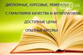Курсовые дипломные работы Объявления на com ua Курсовые дипломные работы К сожалению объявление устарело