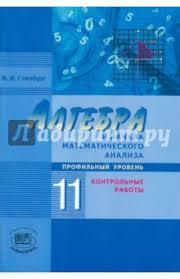 Книга Алгебра и начала математического анализа Контрольные  Алгебра и начала математического анализа Контрольные работы Профильный уровень