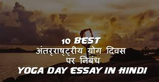 rajputana shayari yoga day essay in hindi yoga day essay in hindi essay on yoga day in hindi yoga day photos