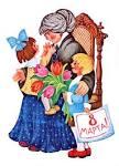 Открытки бабушкам к 8 марта 166