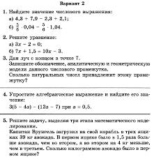 рабочая программа по математике для классов к УМК Бунимович  Контрольные работы по алгебре 7 класс hello html 2267519c png hello html ac88f30 png