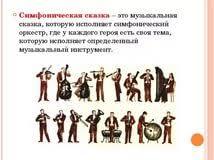 Доклад симфоническая музыка класс Реферат музыка как вид искусства содержание Детский фольклор Реферат на тему 171 взаимосвязь музыки с живописью словом 187 рахманинов сергей васильевич