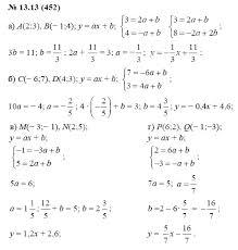 по алгебре класс Мордкович А Г упражнение ГДЗ по алгебре 7 класс Мордкович А Г 13 13 452 упражнение