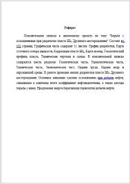 Борьба с осложнениями при разработке пласта БВ Дружного   2499 руб