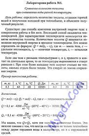 ГДЗ № по физике Физика класс Перышкин А В год Готовое  ГДЗ для 8 класса по физике учебник Физика 8 класс Перышкин А В 2002 год