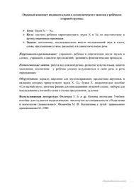 Бесплатно РКИ Причастия рабочие листы конспект логопедического занятия