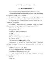 Оценка физиологического состояния спортсменов до и после  Анализ финансового состояния СПК им В И Ленина отчет по практике по ботанике