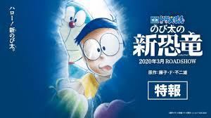 Doraemon : Tân Chú Khủng Long Của Nobita - Doraemon the 40th Movie :  Nobita's New Dinosaur / Nobita no Shin Kyouryuu (2020) vietsub + thuyết  minh full HD, Động Phim