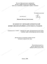 Диссертация на тему Правовое регулирование коммерческой концессии  Диссертация и автореферат на тему Правовое регулирование коммерческой концессии и франчайзинга в России и за