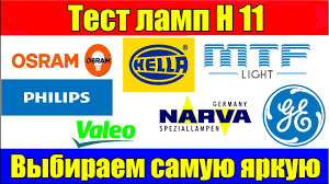 Тест <b>ламп</b> H11 выбираем самую яркую - YouTube