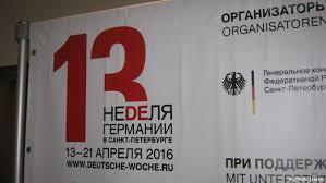 Теги Консорциум женских неправительственных объединений Неделя Германии в Петербурге акцент на феминизм и проблему беженцев