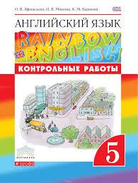 Контрольные работы к учебнику по английскому языку rainbow english  Контрольные работы к учебнику по английскому языку rainbow english 5 класс Английский язык 5 класс Контрольные работы