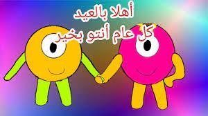 البراعم_الأطفال# أهلآ بالعيد..كل عام أنتو بخير 🎁🎁✨🎇🎆🎉🎊 - YouTube