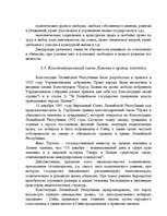 История права Реферат Право id  Реферат История права 10