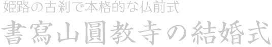 当日の撮影ギャラリー 公式書写山円教寺 姫路の結婚式場 姫路