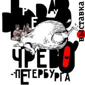Российская национальная библиотека Санкт Петербург Выставка Чрево Петербурга из истории продовольственной торговли