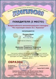 Дипломы интеллектуальных конкурсов и викторин Радуния конкурсы  4 5