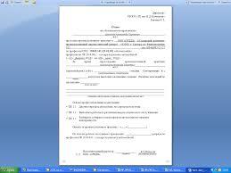 МЕТОДИЧЕСКИЕ РЕКОМЕНДАЦИИ ПО ПРОХОЖДЕНИЮ ПРОИЗВОДСТВЕННОЙ ПРАКТИКИ  Приложение 4