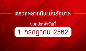 ตรวจหวย ตรวจผลสลากกินแบ่งรัฐบาล งวด 1 กรกฎาคม 2562 ตรวจรางวัลที่ 1