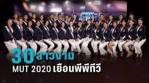 """30 คนสุดท้าย Miss Universe Thailand 2020 เยือน """"พีพีทีวี"""" ชวนแฟนๆชมสด 3 รอบใหญ่  : PPTVHD36"""