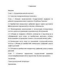 АПК Республики Хакасия курсовая по ботанике и сельскому хозяйству  АПК Республики Хакасия курсовая по ботанике и сельскому хозяйству скачать бесплатно приобретение агропромышленный сельскохозяйственная поддержка субсидии