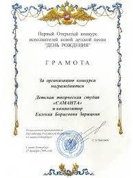 Награды и дипломы шоу группа Саманта  Грамота за организацию конкурса исполнителей детской песни