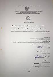 Портфолио Головин Григорий Дмитриевич Санкт Петербургский горный   Реферат по истории и философии наук
