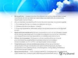 Презентация на тему Дипломная работа Оценка качества  2 Цель работы оценка качества атмосферного