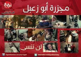 مذيع صهيوني العرب بالوحوش والقتلة! images?q=tbn:ANd9GcTCxgq6LRXHsfa1LiS5LO3bg3l-v_91CN72Q5eUp7sLE2p5PWu1