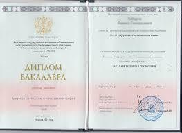 Купить диплом бакалавра молдова Если транспортное средство имеет транзитные номера или проверить диплом на подлинность по номеру онлайн же зарегистрировано