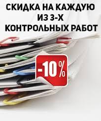 Заказать контрольную работу контрольные работы на заказ в Минске заказать контрольную работу