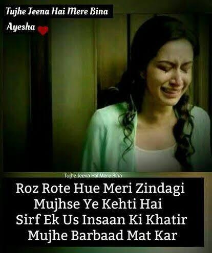 so sad shayari girl