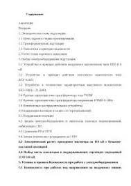 Проектирование подстанции кВ с решением задачи координации  Проектирование подстанции 110 6 кВ с решением задачи координации изоляции диплом 2010 по физике скачать