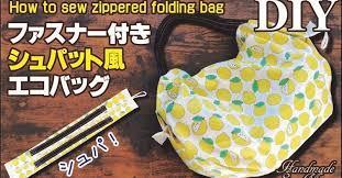 シュパット エコ バッグ 作り方