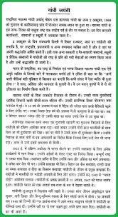 n politics corruption essay competition personal statement  short essay ondr a p j abdul kalam rosemary