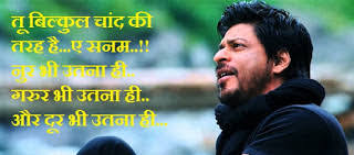 2 lines shayari in hindi