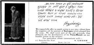 maa mati manush m leads rabindranath tagore in advertisements