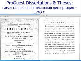 Научные диссертации в Интернет презентация онлайн самая старая полнотекстовая диссертация 1743 г