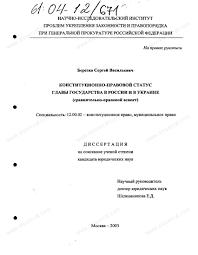 Диссертация на тему Конституционно правовой статус главы  Диссертация и автореферат на тему Конституционно правовой статус главы государства в России и в