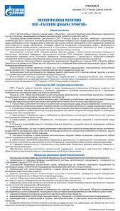 Экологическая политика ООО Газпром добыча Уренгой далее также Общество одно из крупнейших газодобывающих предприятий Группы Газпром занимающееся добычей природного газа