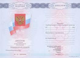 российское образование для иностранных граждан Диплом о среднем  Оборотная сторона диплома о среднем профессионально образовании повышенный уровень